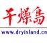 洛阳瑞岛干燥工程有限公司