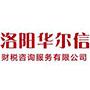 洛阳华尔信财税咨询服务公司
