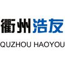 衢州浩友市政工程有限公司