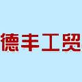 富平县德丰工贸有限公司