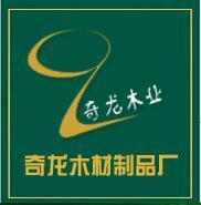 洛阳市洛南奇龙木材制品厂