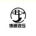 洛阳博通液压机械有限公司