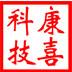 河南康喜科技有限公司