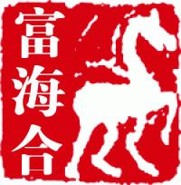洛阳富海合精工机械有限公司