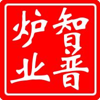 洛阳智普炉业有限公司
